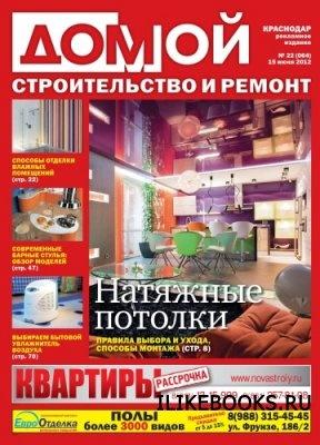 Журнал Коллектив авторов - Домой. Строительство и ремонт. Краснодар №22 2012