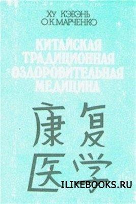 Книга Кэвэнь Ху - Китайская традиционная оздоровительная медицина
