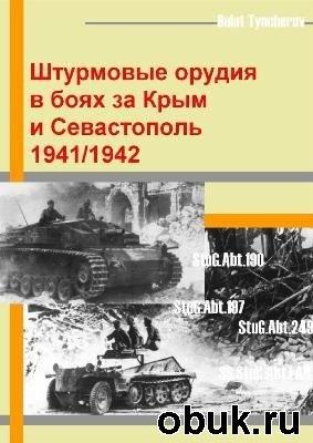 Книга Штурмовые орудия в боях за Крым и Севастополь. 1941-1942