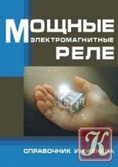 Книга Мощные электромагнитные реле. Справочник инженера
