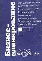 Книга Бизнес-планирование. Учебник