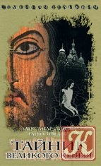 Книга Семейная реликвия. Тайник Великого князя