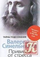 Книга Сборник книг Валерия Синельникова