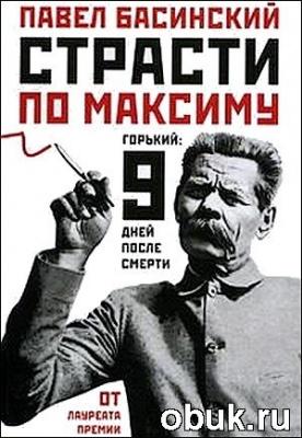Книга Павел Басинский - Страсти по Максиму(Аудиокнига)