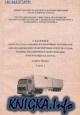 Аудиокнига Сборник норм расхода топлипа и смазочных материалов, Том1, 2010