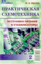 Книга Практическая схемотехника. Источники питания и стабилизаторы. Книга 2