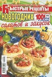 """Журнал Журнал """"1001 совет и секрет. Спецвыпуск"""" №2"""