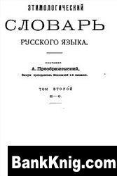 Книга Этимологический словарь русского языка. Том 2 (П-С)