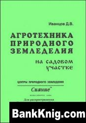Книга Агротехника природного земледелия на садовом участке