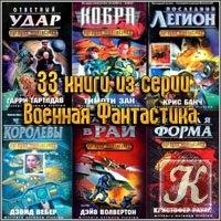 Книга 33 книги из серии Военная Фантастика