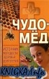 Аудиокнига Чудо-мёд. Источник молодости, здоровья, долголетия