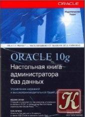 Книга Oracle 10g. Настольная   администратора баз данных