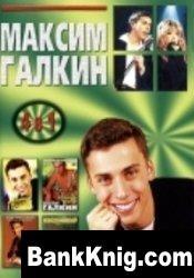 Максим Галкин. Пародии