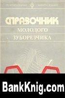 Книга Справочник молодого зуборезчика