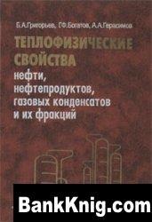Книга Теплофизические свойства нефти, нефтепродуктов, газовых конденсатов и их фракций