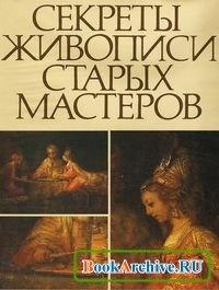 Книга Секреты живописи старых мастеров.