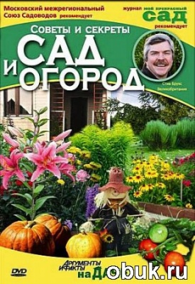 Книга Сад и огород. Секреты и советы / The greatest gardening typs in the world (2009) DVDRip