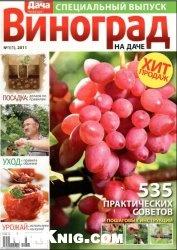 Журнал Любимая дача. Спецвыпуск №1 2011 Виноград на даче