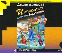 Аудиокнига Император деревни Гадюкино