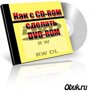 Книга Как сделать из CD-ROMa DVD-ROM
