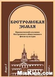 Книга Костромская земля - Краеведческий альманах