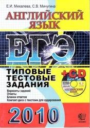 Аудиокнига ЕГЭ 2010. Английский язык. Типовые тecтовыe задания