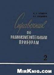Книга Справочник по радиоизмерительным приборам. В 5-и томах.  Том 2