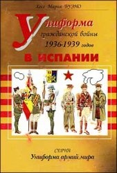 Журнал Униформа гражданской войны в Испании 1936-1939 гг