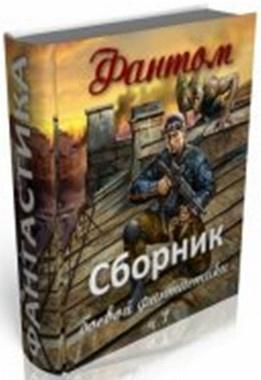 Книга Сборник боевой фантастики Фантом. 91 книга