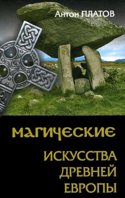 Книга Магические Искусства Древней Европы.
