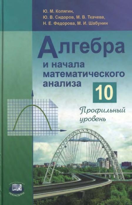 Учебник Алгебра и начала математического анализа 10 класс