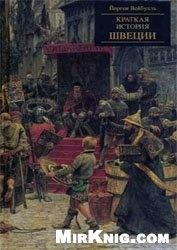 Книга Краткая история Швеции