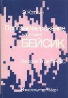 Книга Программирование на языке Бейсик