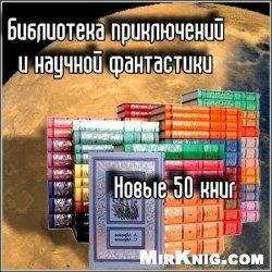Библиотека приключений и научной фантастики. 1953-1992