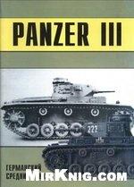 Книга Торнадо - Военно-техническая серия 96 97 98 99 - Panzer III. Германский средний танк (Часть 1 2 3 4)