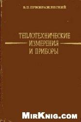Книга Теплотехнические измерения и приборы