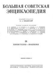 Книга Большая советская энциклопедия. Том 21