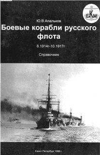 Книга Боевые корабли Русского флота