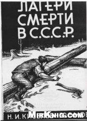 Лагеря смерти в СССР
