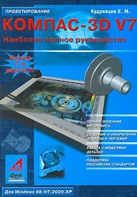 Книга КОМПАС-3D V7. Наиболее полное руководство