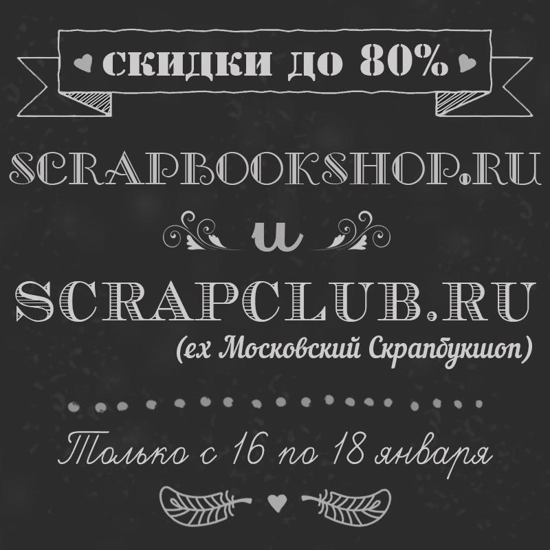 Скидки до 80% в магазинах Скрапбукшоп (www.scrapbookshop.ru) и Московский СкрапКлуб (www.scrapclub.ru).