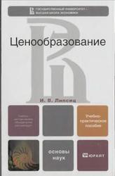 Книга Ценообразование, Липсиц И.В., 2011