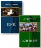Книга Колесов Дмитрий - Сборник произведений (3 книги)