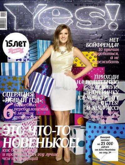 Книга Журнал: Yes! №180 (декабрь 2013)