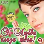 2011 У любви глаза твои.jpg