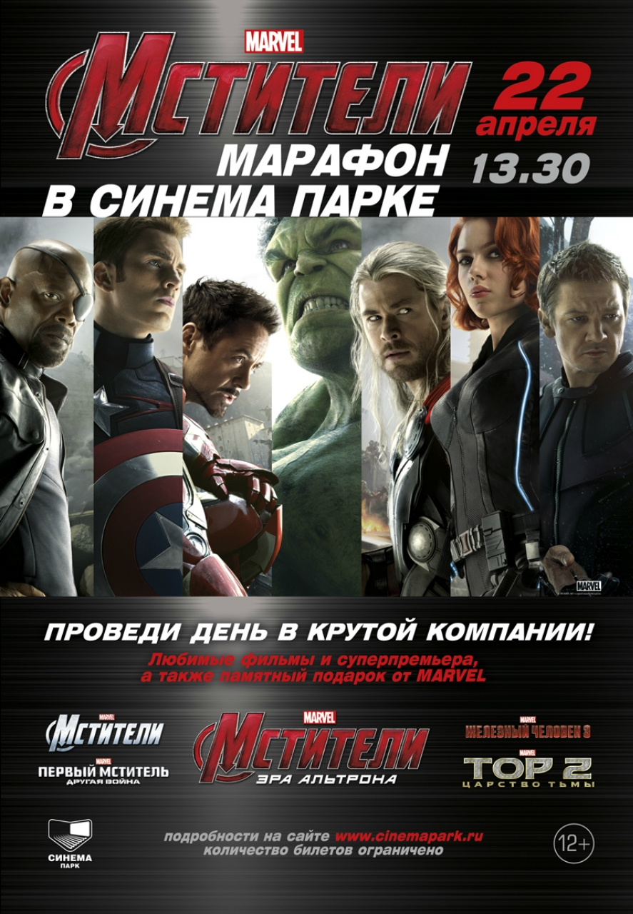 Поклонников Marvel ждут в «Синема Парке» на киномарафон 2