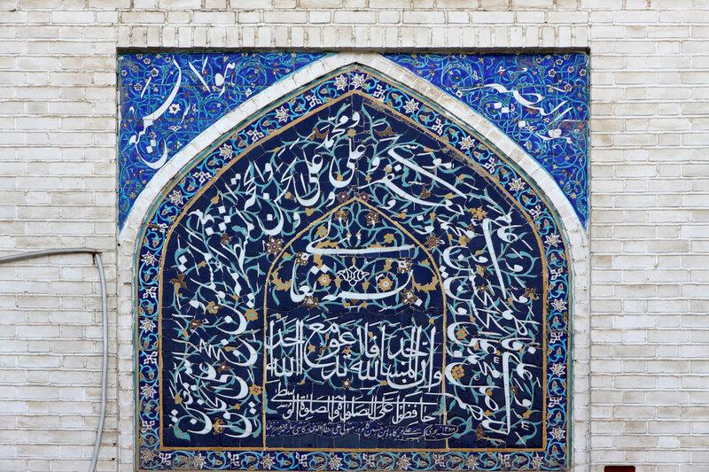 Изразцовый декор входного портала