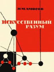 Литература о ИИ и ИР 0_eb264_ec3cf57c_orig
