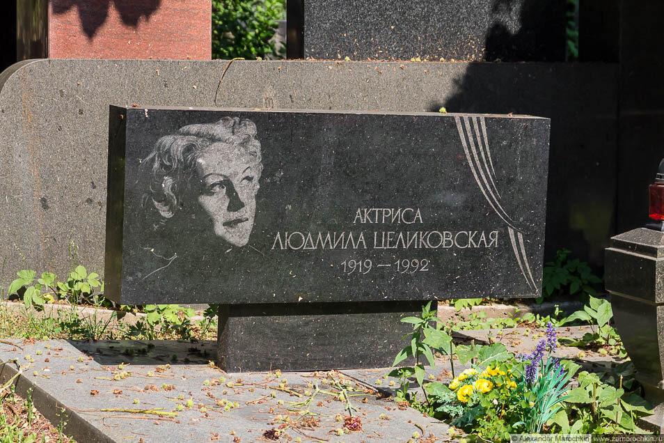 Могила Людмилы Целиковской на Новодевичьем кладбище