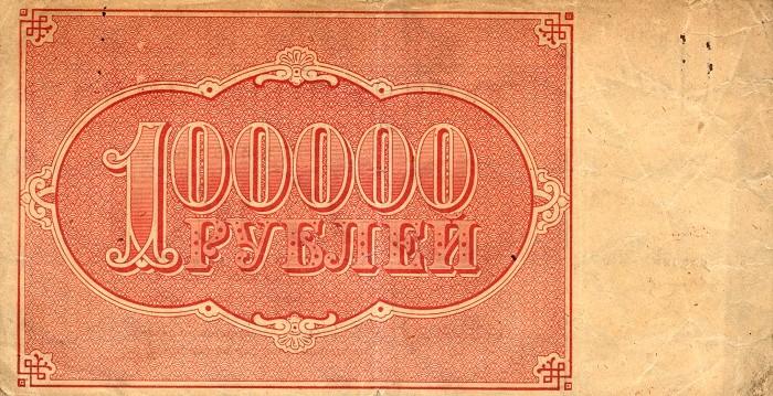 Россия, 100000 рублей, 1921